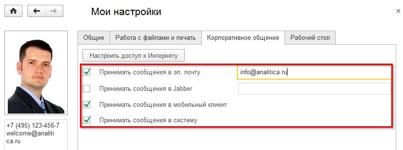 Включение вариантов подписки у пользователя