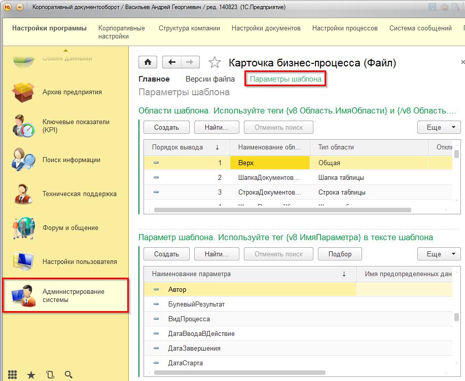 Вывод данных процессов и задач в MS Word и OpenOffice Writer