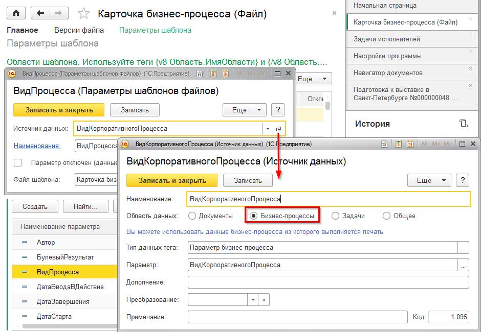 Настройка источника данных для шаблона