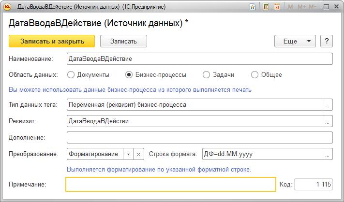Источник данных для шаблона документа